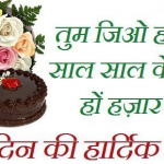 Happy Birthday Wishes For Brother In Hindi Download 2019