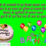Happy Birthday Wishes For Brother In Hindi Funny