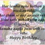 Happy Birthday Wishes For Brother In Hindi Language