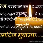 Happy Birthday Wishes For Brother In Hindi Poem 2019