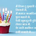 Happy Birthday Wishes For Brother In Hindi Shayari