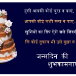 Happy Birthday Wishes For Brother In Hindi Text