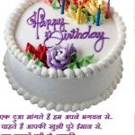 Happy Birthday Wishes For Brother In Hindi Video Download