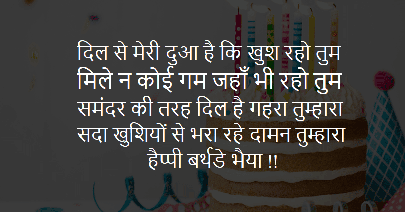 Happy Birthday Wishes For Brother In Hindi With Cake