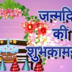 Happy Birthday Wishes For Brother In Hindi With Name