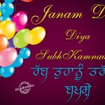 Happy Birthday Wishes For Brother In Punjabi Language