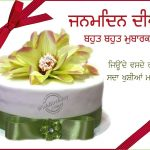 Happy Birthday Wishes For Brother Status In Punjabi