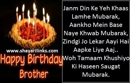 Happy Birthday Wishes For Real Brother In Hindi Sms