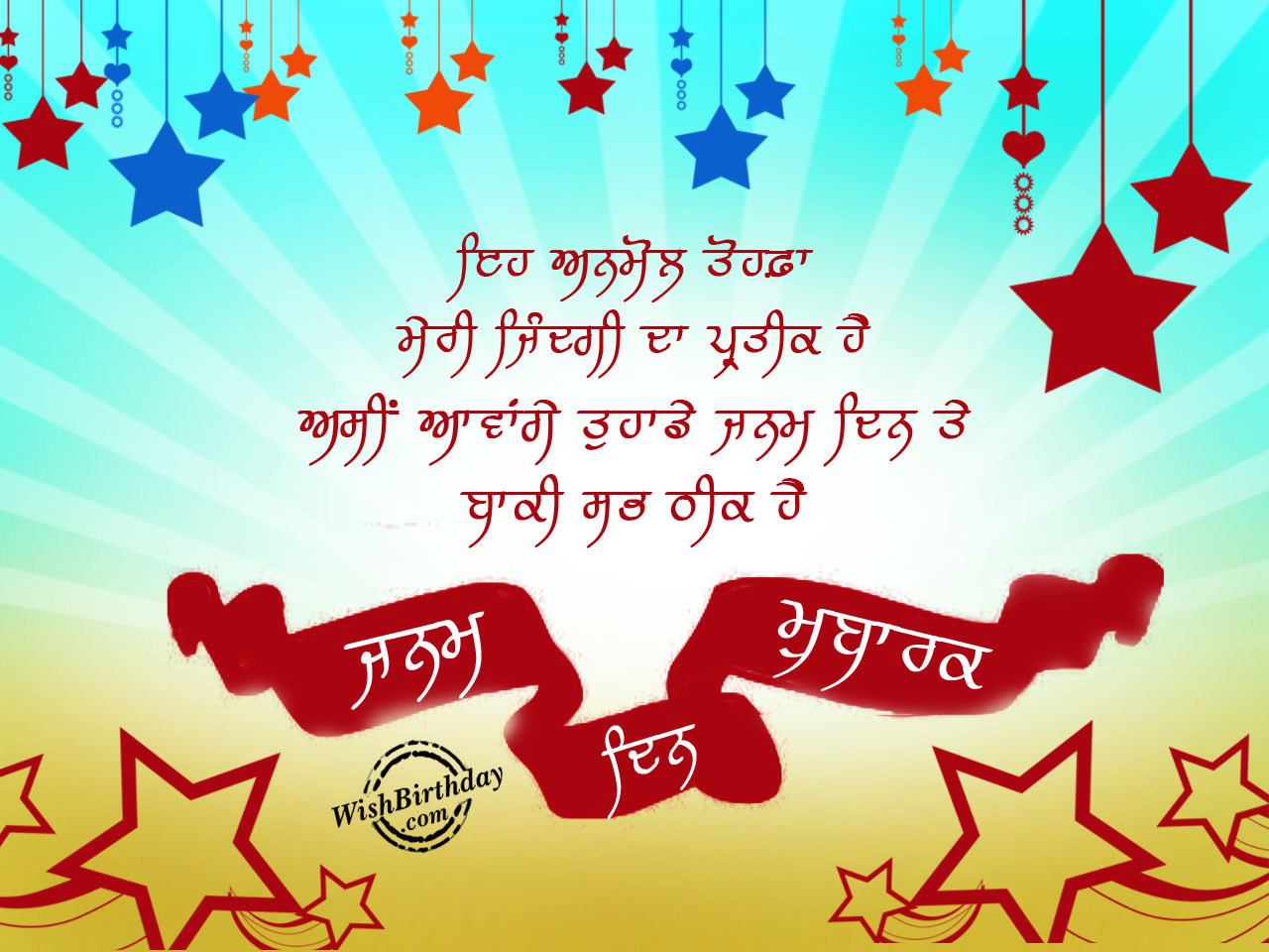 Happy Birthday Wishes Quotes In Punjabi For Brother