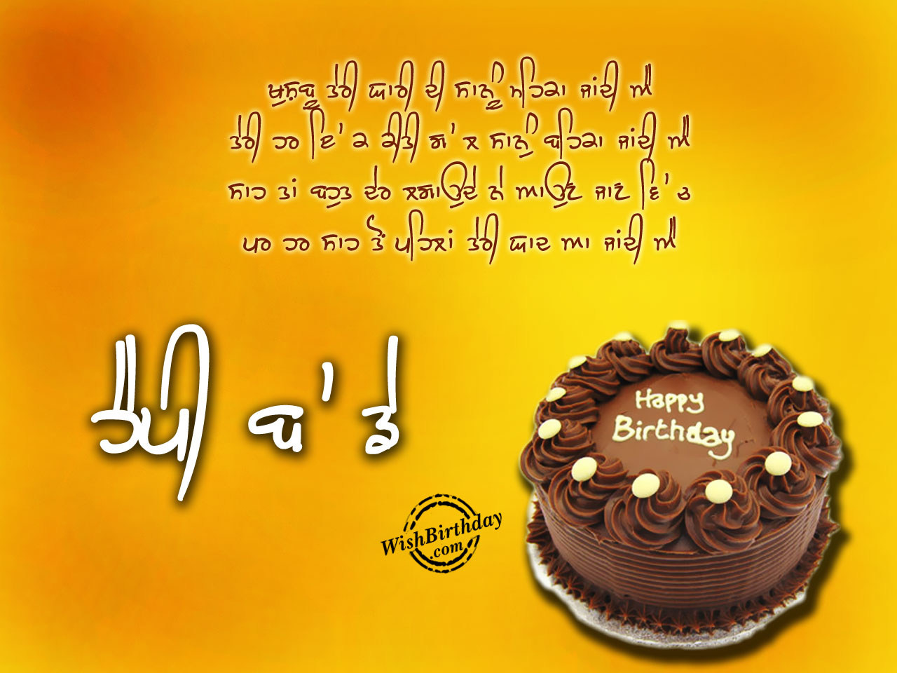 Happy Birthday Wishes Sms For Brother In Punjabi