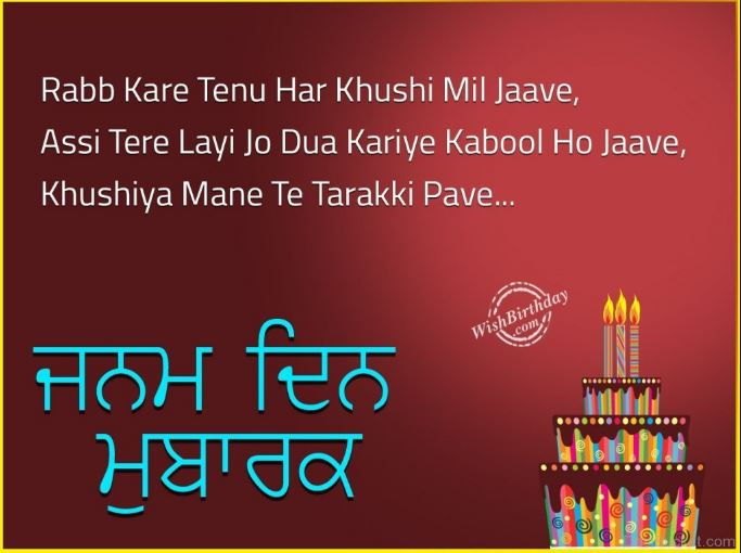 Latest2019 Funny Birthday Wishes For Brother In Punjabi