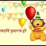 Latest Birthday Wishes For Brother In Hindi Images