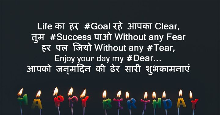 Latest Birthday Wishes For Brother In Hindi Poem