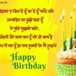 Latest Birthday Wishes For Brother In Hindi Quotes