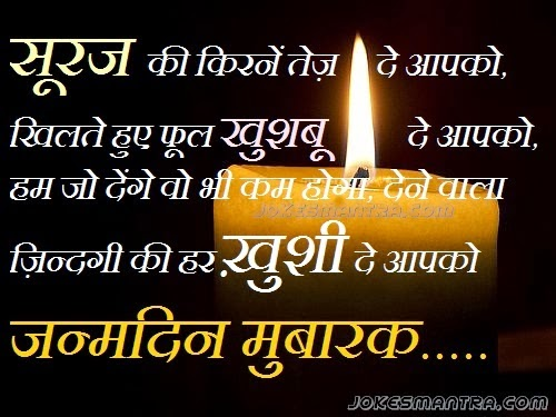 Latest Birthday Wishes For Brother In Hindi Shayari Download