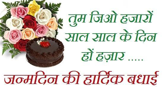 Latest Birthday Wishes For Brother In Hindi Text