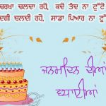 Latest Birthday Wishes For Brother In Punjabi