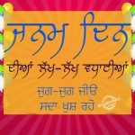 Latest Birthday Wishes For Brother In Punjabi Font