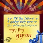 Latest Birthday Wishes For Brother In Punjabi Language