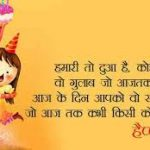 Latest Birthday Wishes For Brother Status In Hindi