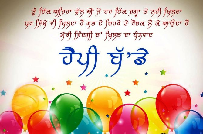 Latest Birthday Wishes Quotes In Punjabi For Brother