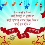 Latest Birthday Wishes Sms For Brother In Punjabi