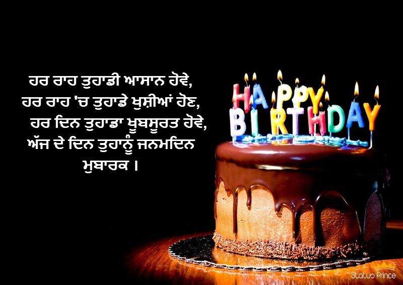Latest Funny Birthday Wishes For Brother In Punjabi