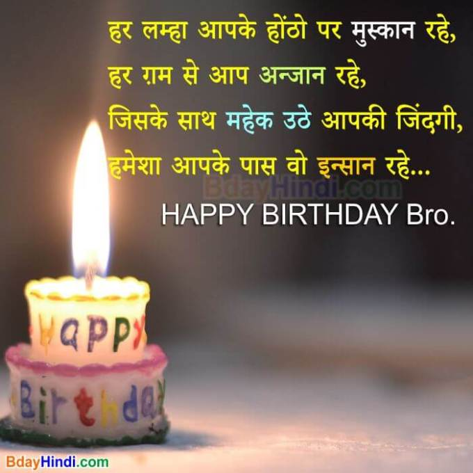 Latest Funny Birthday Wishes For Younger Brother In Hindi
