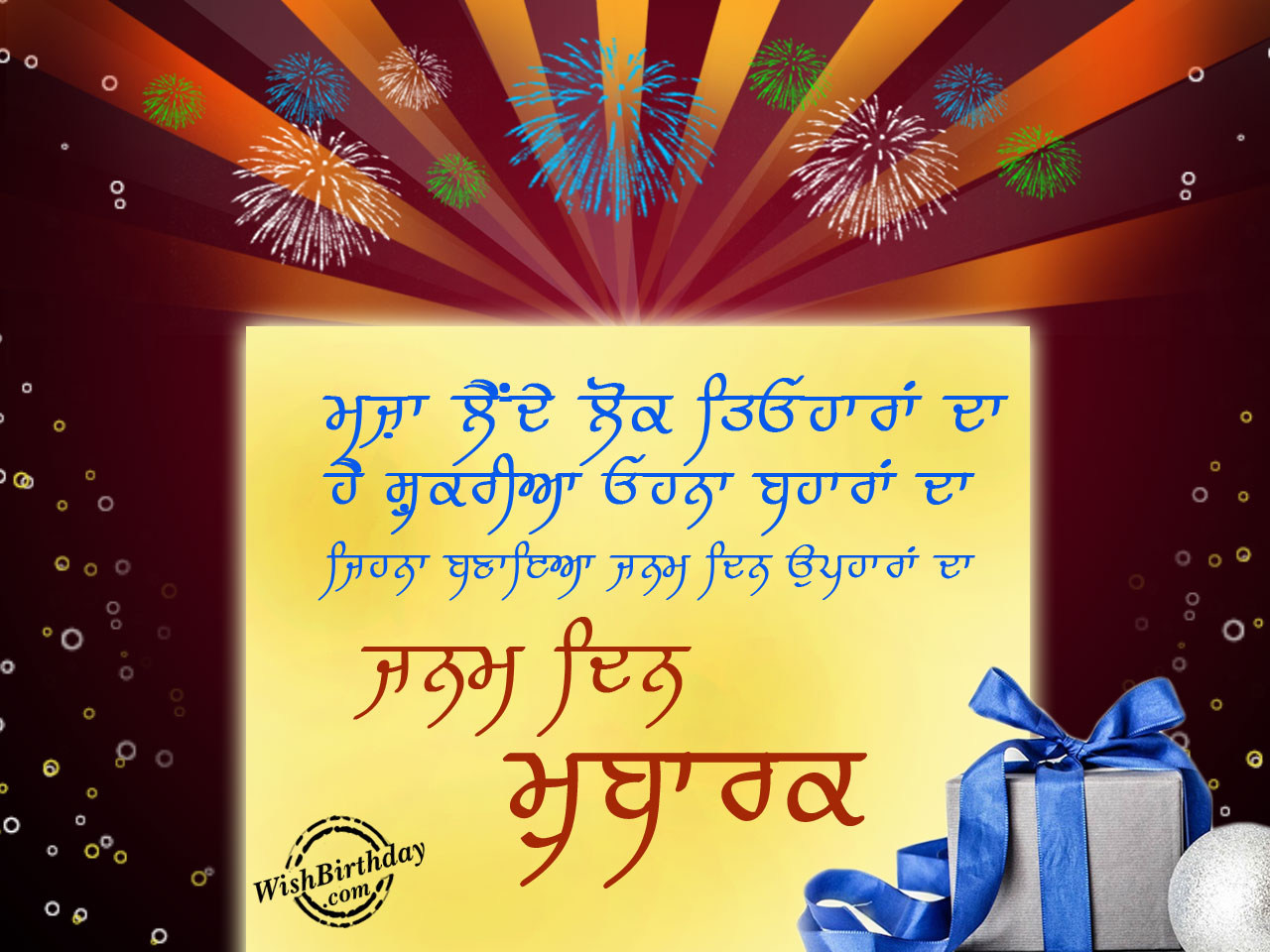 Latest Funny Birthday Wishes In Punjabi For Brother