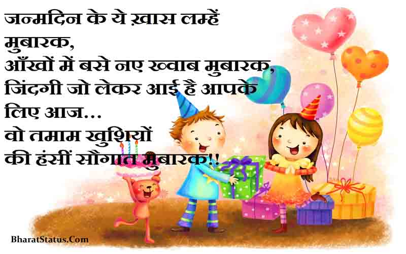 Latest Happy Birthday Wishes For Brother In Funny Way In Hindi