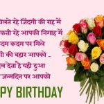 Latest Happy Birthday Wishes For Brother In Hindi Funny Shayari