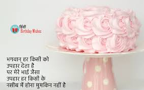 Latest Happy Birthday Wishes For Brother In Hindi Images