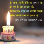 Latest Happy Birthday Wishes For Brother In Hindi Poem