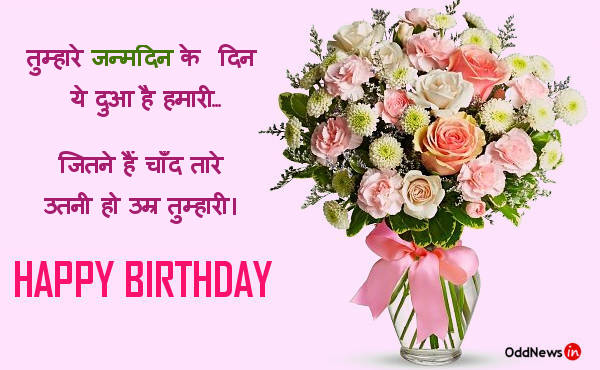Latest Happy Birthday Wishes For Brother In Hindi Sms