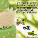 Latest Happy Birthday Wishes For Brother In Hindi Text
