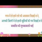 Latest Happy Birthday Wishes For Brother In Hindi Video Download