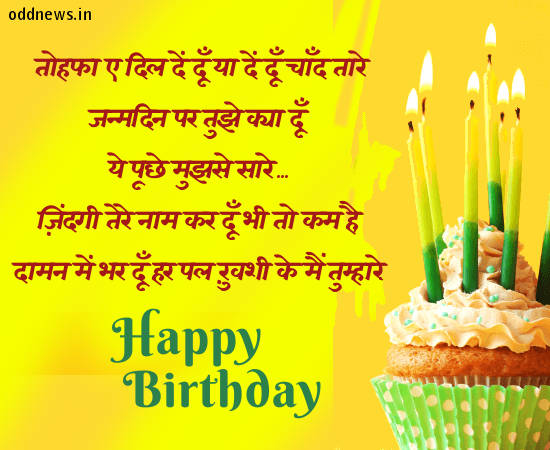 Latest Happy Birthday Wishes For Brother In Hindi With Cake