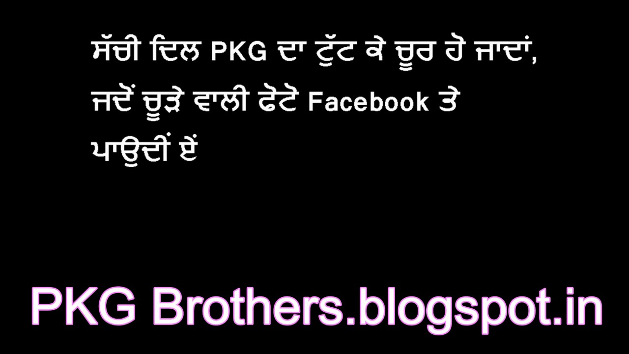 Latest Happy Birthday Wishes For Brother In Punjabi Shayari