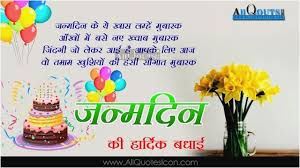 Latest Happy Birthday Wishes For Brother Status In Hindi