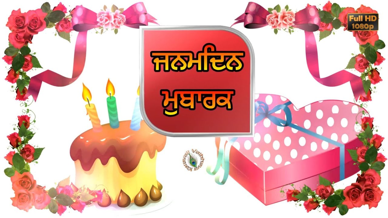 Latest Happy Birthday Wishes For Brother Status In Punjabi