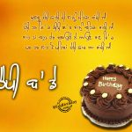 Latest Happy Birthday Wishes For Cousin Brother In Punjabi