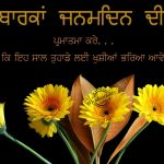 Latest Happy Birthday Wishes Quotes In Punjabi For Brother