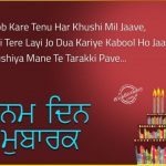 Latest Happy Birthday Wishes Sms For Brother In Punjabi