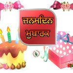 Latest Happy Birthday Wishes To Brother In Law In Punjabi