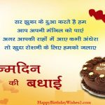 Latest Happy Funny Birthday Wishes For Brother In Law Hindi