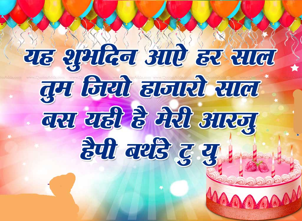 2019 50Th Birthday Wishes For Brother In Law In Marathi