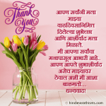 2019 Birthday Wishes For Brother Daughter In Marathi