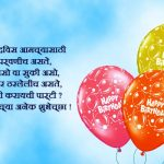 2019 Birthday Wishes For Brother Daughter In Marathi Latest