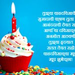 2019 Birthday Wishes For Brother Status In Marathi