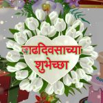 2019 Birthday Wishes For Brother Status In Marathi Latest